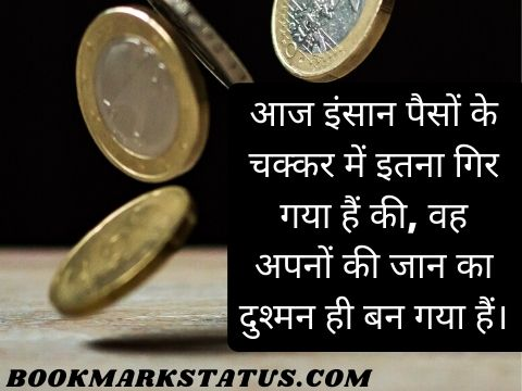 money status in hindi