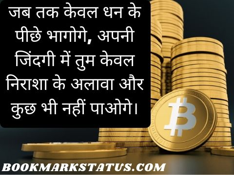 धन quotes in hindi