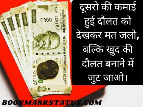 money related quotes in hindi
