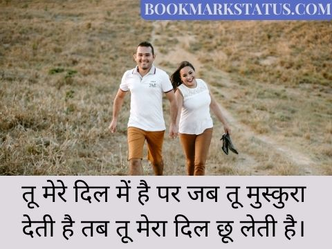 Most Heart touching Lines in Hindi for Love