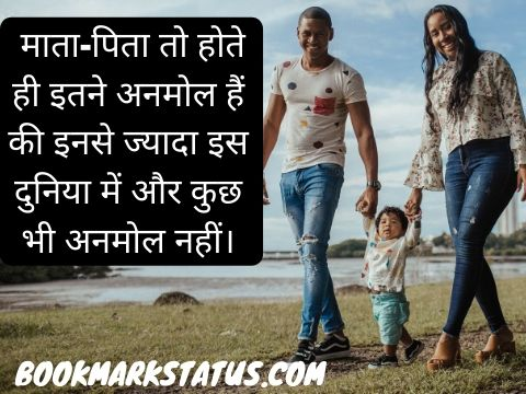 mother father quotes in hindi