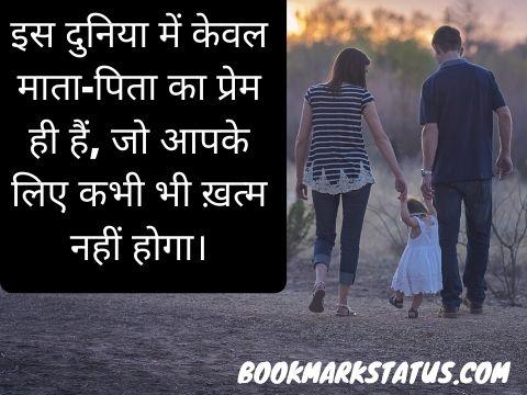 माता पिता पर सुविचार