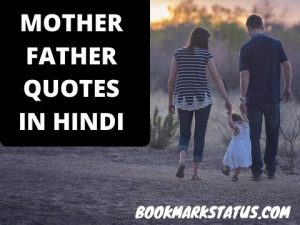 Read more about the article Mother Father Quotes in Hindi with Images