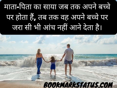 best mother father quotes in hindi