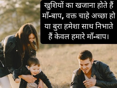 mom and dad quotes in hindi dp