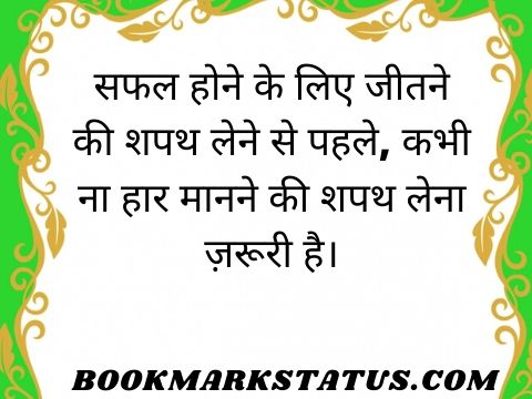 best never give up quotes in hindi