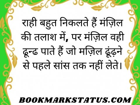 quotes on never give up in hindi