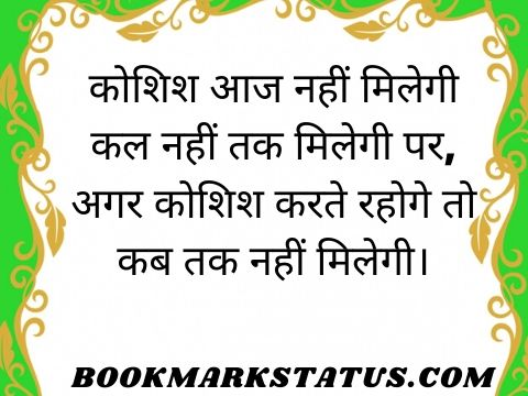 never give up motivational quotes in hindi