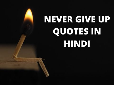 You are currently viewing 29+ Actionable NEVER GIVE UP QUOTES IN HINDI ( कभी हार ना मानने वाले प्रेरक विचार)