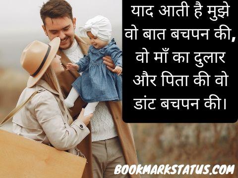 mata pita par quotes in hindi