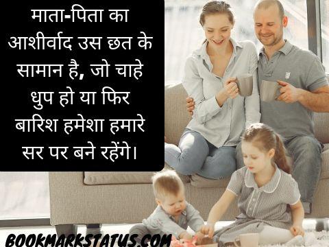 माता पिता स्टेटस इन हिंदी