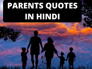 99 OUT-STANDING PARENTS QUOTES IN HINDI WITH IMAGES (माँ-बाप है तो आप है)