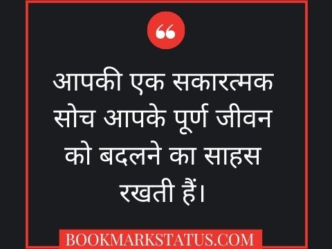 Positive Thought Of The Day in Hindi
