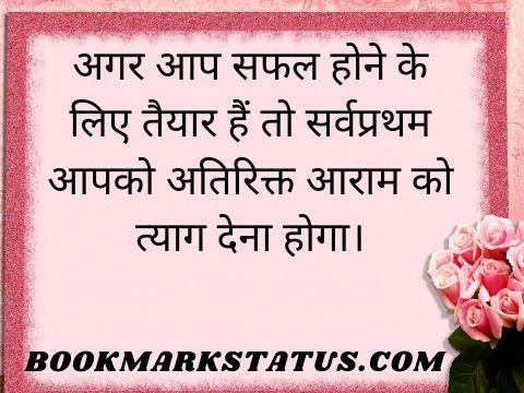 Sacrifice Quotes in Hindi