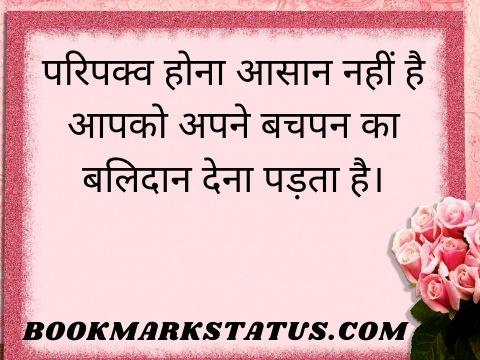 sacrifice hindi quotes