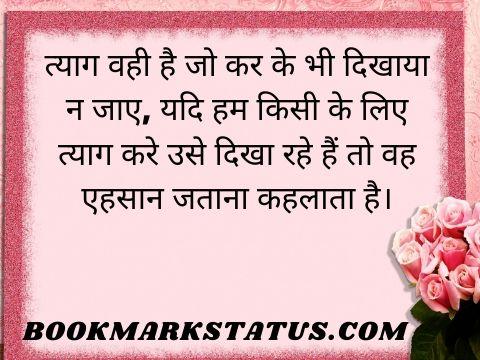 balidan quotes in hindi