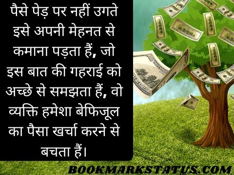 Save Money Quotes in Hindi