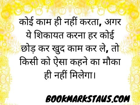 complaint quotes in hindi