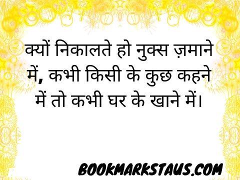 shikwa shikayat quotes