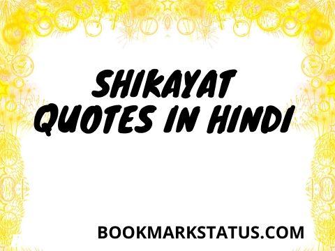 30 Shikayat Quotes – (शिकायत न करें खुश रहे)