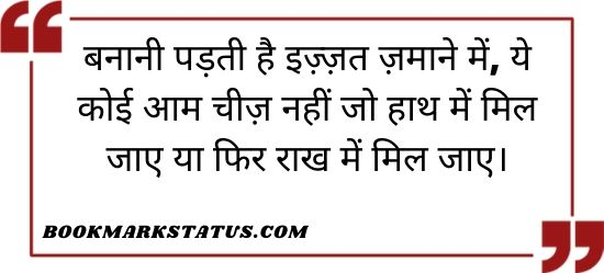 motivational lines in hindi pic
