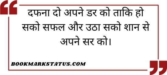 best motivational lines in hindi