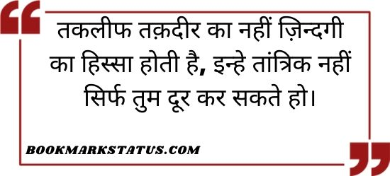 best motivational words in hindi
