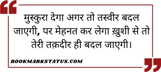 best motivational 2 lines in hindi