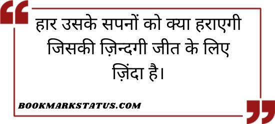 best inspirational lines in hindi