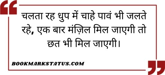 motivational lines in hindi for status