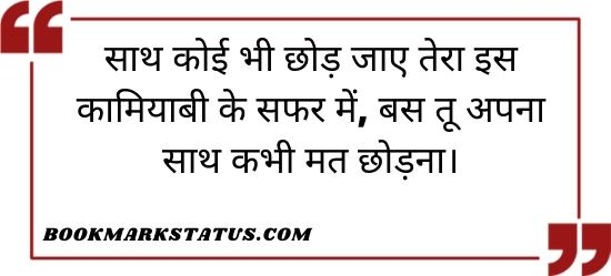 motivational lines in hindi for facebook