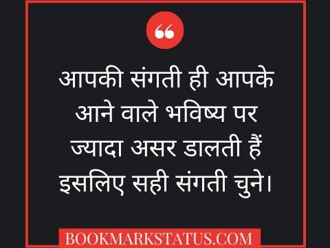 Thought Of The Day in Hindi For Students