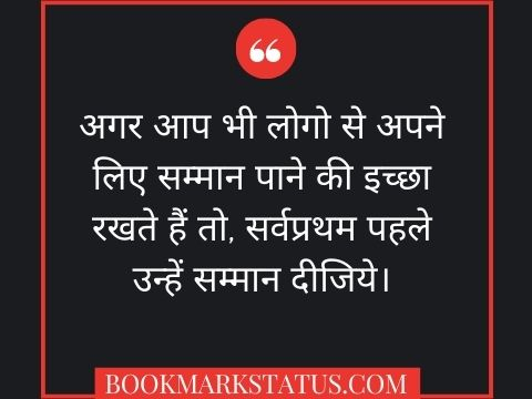 thought of the day in hindi and english
