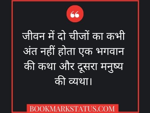 thought of the day in hindi 2018