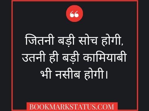 आज का अनमोल विचार हिंदी में