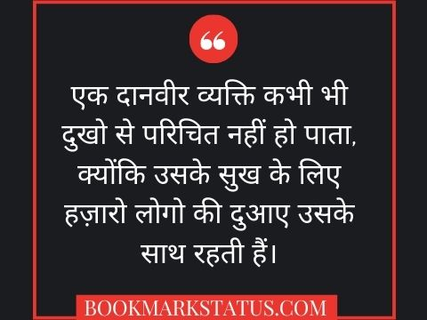 thought of the day in hindi life
