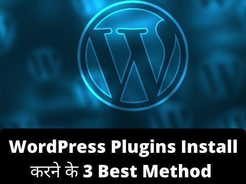 WordPress Plugins Install kaise kare – (पूरी जानकारी हिंदी में )
