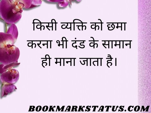 forgiveness quotes in hindi images