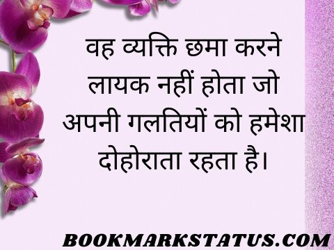 best forgiveness quotes in hindi