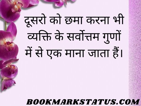 maafi quotes in hindi