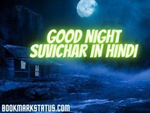 Good Night Suvichar in Hindi – (शुभ रात्रि सुविचार)