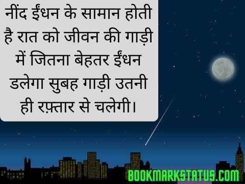 good night suvichar image