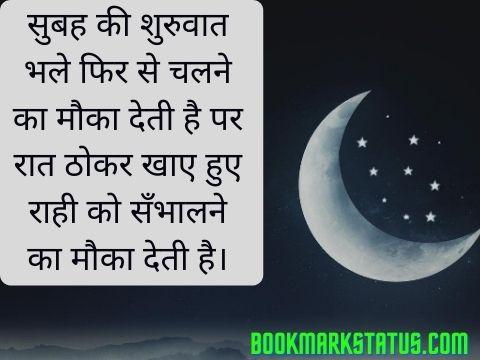 good night with suvichar