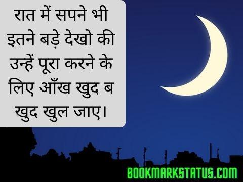 good night suvichar in Hind