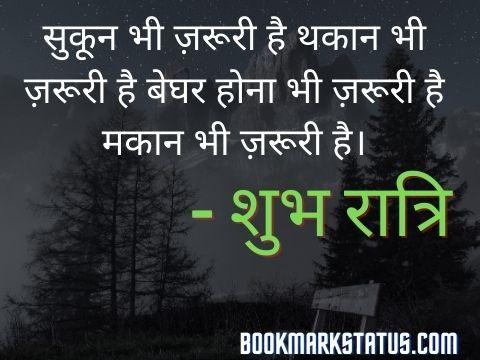 good night suvichar hindi with photo