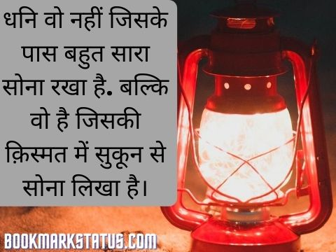 shubh ratri quotes