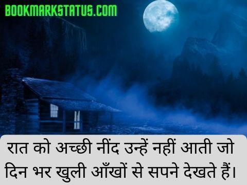 good night suvichar images