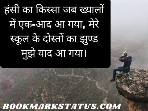 memory status in hindi