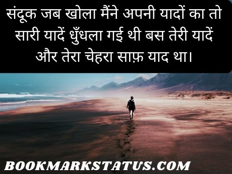 best memory quotes in hindi