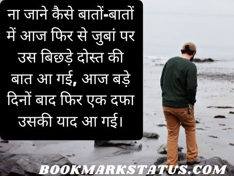 memory quotes in hindi